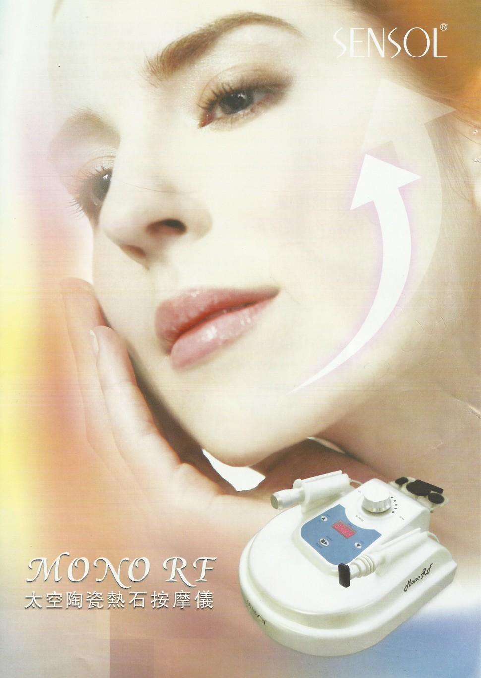 http://beauteousbeauty.com/files/SENSOL%E6%8C%89%E6%91%A9%E5%84%801.jpg